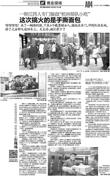 江西人操盘杭州排队小吃